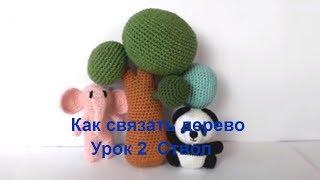 Дерево крючком. Вязаное дерево крючком. Вязание для начинающих. Crochet tree (Урок 2 Ствол, сборка)