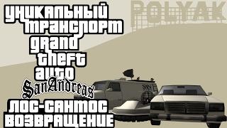 Уникальный транспорт GTA San Andreas - Возвращение в Лос-Сантос feat. PolyAK