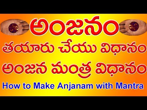 how to make anjanam with mantra   అంజనం తయారు