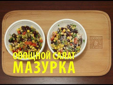 Овощной салат «Мазурка» [Рецепты Весёлая Кухня]