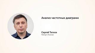 KEA20: Анализ частотных диаграмм.  Сергей Титков.