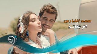 محمد الفارس - ام جهالي / Offical Video