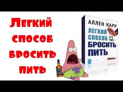 Народные методы лечения при алкоголизме