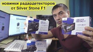 "Новинки ""комбиков"" от Silver stone f1"