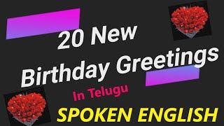 20 New Birthday Wishes In Telugu | Birthday Greetings- People Should Know!! | SPOKEN ENGLISH