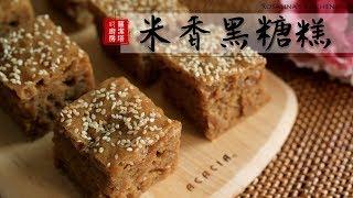 中式糕點:黑糖糕,用越光米做的又Q又帶有米香!過年宴客,超有面子~