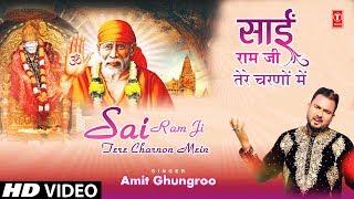 gratis download video - साईं राम जी Sai Ram Ji Tere Charnon Mein I AMIT GHUNGROO I New Sai Bhajan I Full HD Video Song