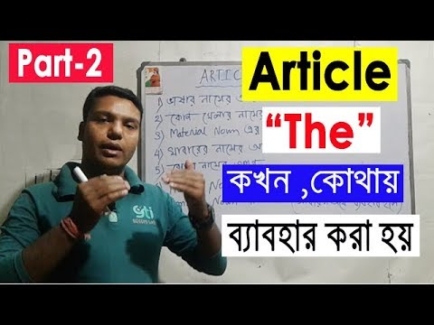 Download Article The Use in English Sentences /THE in Bangla HD Mp4 3GP Video and MP3