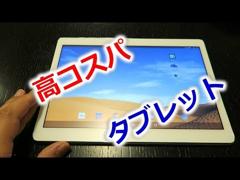 白ロム新品同様で1.5万円以下!高コスパ タブレットd-01H半年使ってみた感想