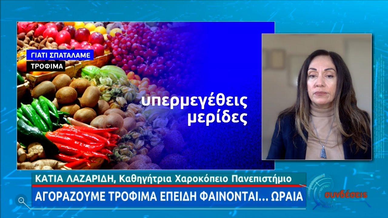 Γιατί πετάμε στην Ελλάδα τόσο φαγητό στα σκουπίδια;   02/04/2021   ΕΡΤ
