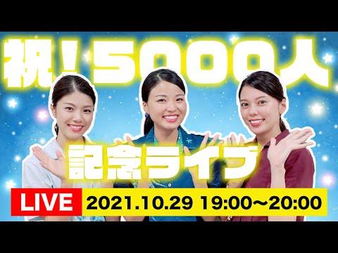 【祝】5000人突破記念ライブ!みんなでお祝いしましょう〜♪【生放送】