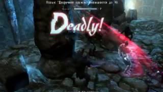 Боевая анимация для Skyrim - танец смерти
