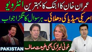 عمران خان کا ابتک کا بہترین انٹرویو، امریکی میڈیا کی دھلائی