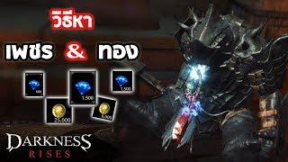 Darkness Rises : EP02 มือใหม่ต้องรู้ วิธีหา เพชร & ทอง!!!