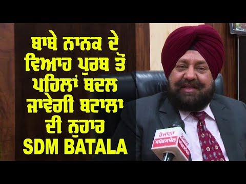 Learn how the city of Batala will change in 1 year