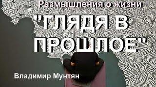 """7. """"ГЛЯДЯ В ПРОШЛОЕ"""" ...Размышления о жизни - Владимир Мунтян"""