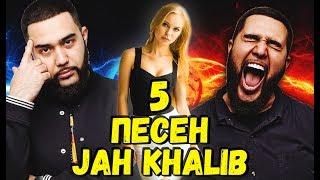 5 ЗАЕДАЮЩИХ ПЕСЕН JAH KHALIB