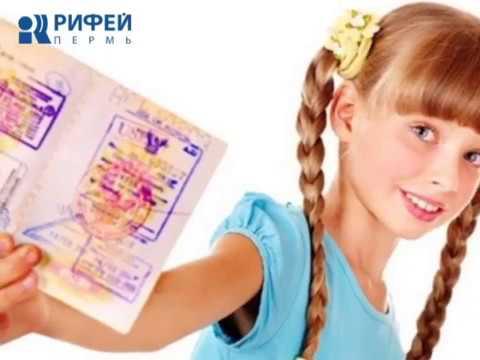 Загранпаспорт для ребёнка