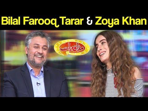 Bilal Farooq Tarar & Zoya Khan | Mazaaq Raat 7 November 2018 | مذاق رات | Dunya News
