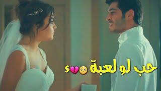 تحميل اغاني حب لو لعبة البيني وبينك- عبد فلك- شافت حبيبها يخونه وي بنية ثانية???????? MP3