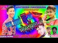 chumma lalko chhaura 3 baje bhor me!! singer kadir bihari ka new hit song