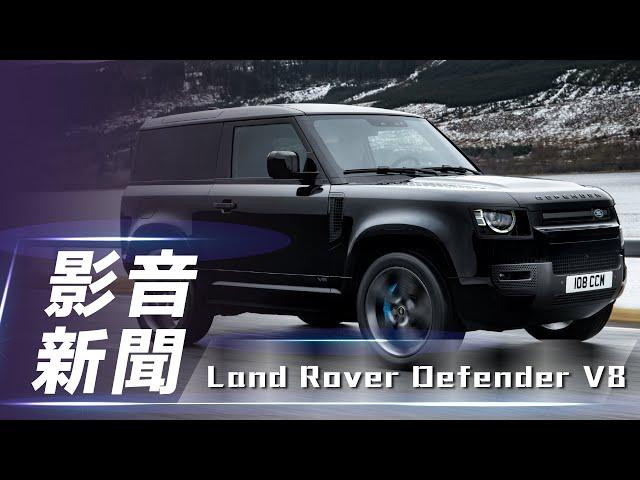 【影音新聞】Land Rover Defender V8 年度風雲設計車獎得主 大排氣量 V8越野休旅【7Car小七車觀點】