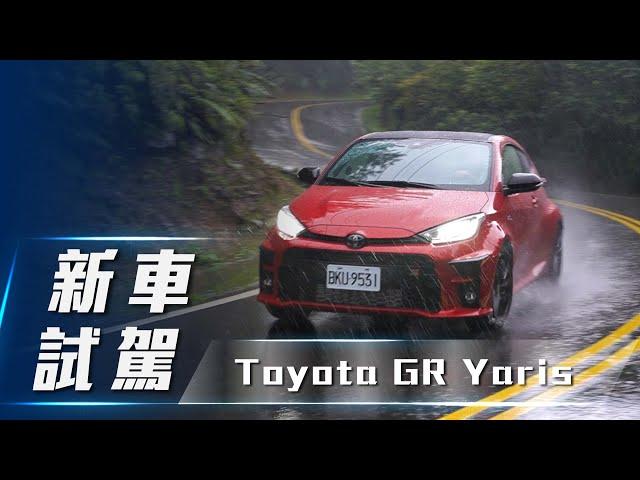 【新車試駕】Toyota GR Yaris|拉力血統強勢鴨境 GR Yaris 正式上市【7Car小七車觀點】