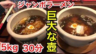 【チャレンジメニュー】ジャンボラーメン・5kg超え・制限時間30分!遊食屋 FUJI さん☆【大食い】【双子】