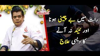 (Insomnia) Neend Na Aanay Ka Desi Ilaj | Aaj Ka Totka by Chef Gulzar
