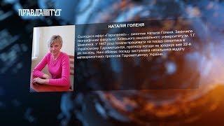 «Паралелі» Наталія Голеня : Яким прогнозам погоди варто довіряти