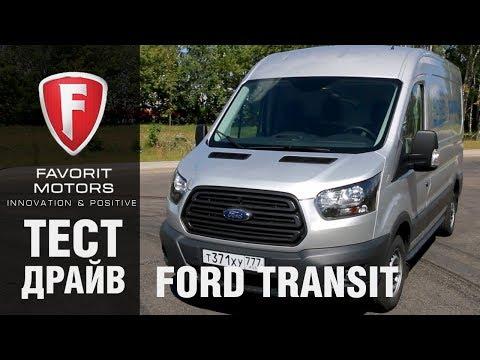 Ford Transit Kombi Фургон класса M - тест-драйв 1