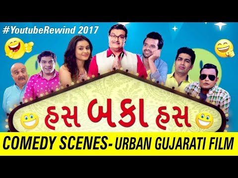 Youtube Rewind 2018 - Has Baka Has: Urban Gujarati Film Comedy Scenes - Malhar Thakar-Gujjubhai