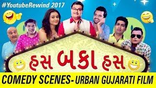Youtube Rewind 2017 - Has Baka Has: Urban Gujarati Film Comedy Scenes  - Malhar Thakar-Gujjubhai
