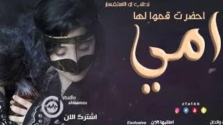 اقـوى شيلات مدح للام 2019 امــي احـضـرت جديد شيلات رقص حماسيه