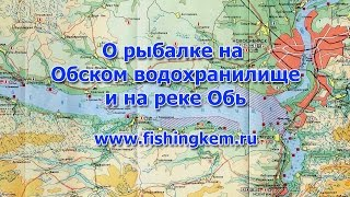 Рыбалка на оби форум рыбалки