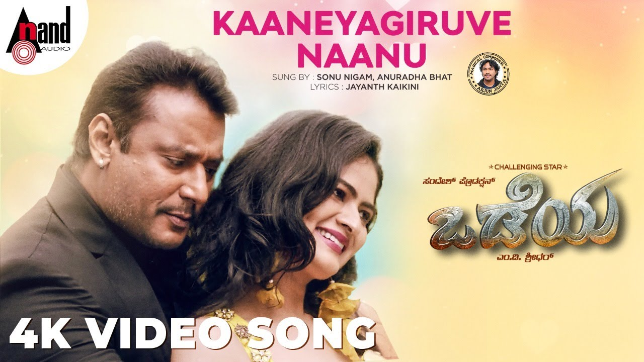Kaaneyagiruve Naanu lyrics - odeya - spider lyrics