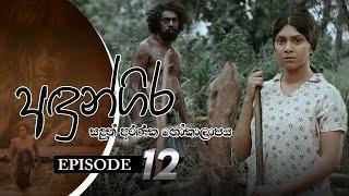 Andungira   Episode 12 - (2021-10-24)   ITN