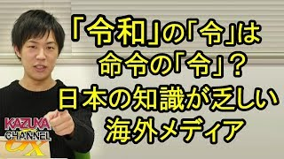 令和の「令」は命令の「令」?「令」ってそういう意味だけじゃないんだけどw日本の知識が乏しい海外メディア!