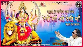 Aana Hai Kathin  Ravindra Jain
