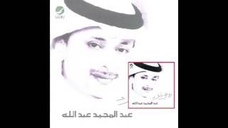 مازيكا Abdul Majeed Abdullah … Ana Sadeq | عبدالمجيد عبدالله … انا صادق تحميل MP3