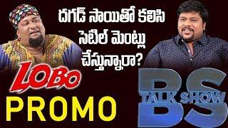 Anchor LOBO PROMO | Exclusive Interviews | BS Talk Show | Top Telugu TV