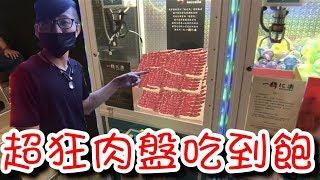 超多肉片!夾出來直接吃!【醺醺Xun】[台湾UFOキャッチャー UFO catcher]