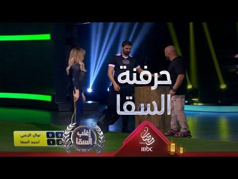 أحمد السقا يفوز على نوال الزغبي في مسابقة الجولف