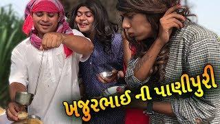 ખજુરભાઈ ખવડાવે પાણીપુરી -  Khajurbhai ni moj - IPL.12