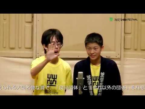 【芝中学校】学園祭ダイジェスト