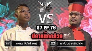 Iron Chef Thailand   S7EP76  เชฟพจน์ Vs เชฟป้อม [ปลาหมึกกล้วย]