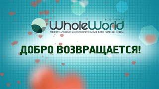 Идея проекта Всем Миром (In Russian)