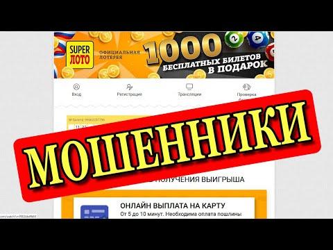 Super Лото 1000 бесплатных билетов - МОШЕННИКИ!