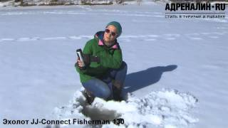 Connect fisherman 120 как использовать видео