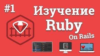 Изучение Ruby On Rails / #1 - Создание веб сайта на Ruby